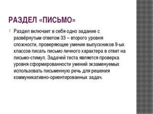 РАЗДЕЛ «ПИСЬМО» Раздел включает в себя одно задание с развёрнутым ответом 33