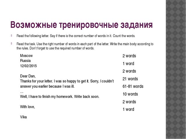 Возможные тренировочные задания Read the following letter. Say if there is th...