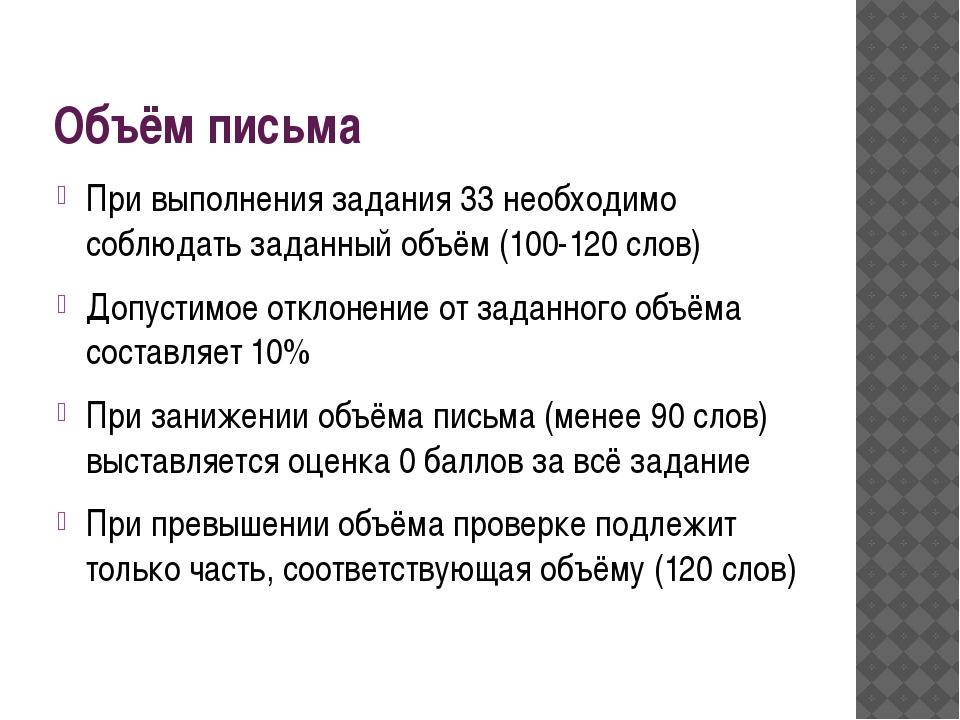 Объём письма При выполнения задания 33 необходимо соблюдать заданный объём (1...