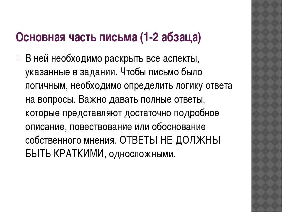 Основная часть письма (1-2 абзаца) В ней необходимо раскрыть все аспекты, ука...