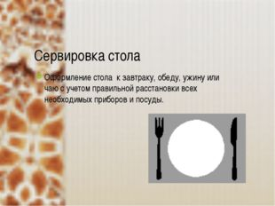 Сервировка стола Оформление стола к завтраку, обеду, ужину или чаю с учетом п