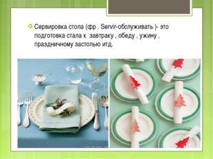 Сервировка стола (фр . Servir-обслуживать )- это подготовка стала к завтраку