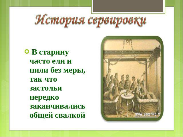 В старину часто ели и пили без меры, так что застолья нередко заканчивались...