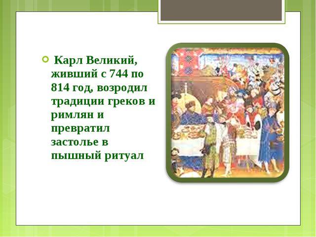 Карл Великий, живший с 744 по 814 год, возродил традиции греков и римлян и п...