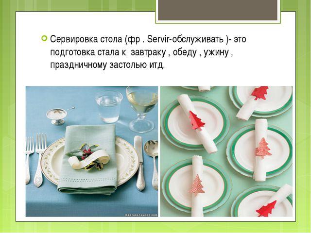 Сервировка стола (фр . Servir-обслуживать )- это подготовка стала к завтраку...