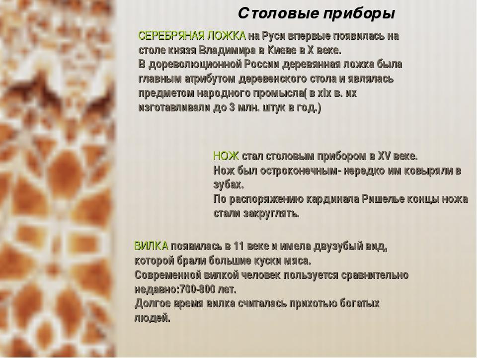 Столовые приборы СЕРЕБРЯНАЯ ЛОЖКА на Руси впервые появилась на столе князя...