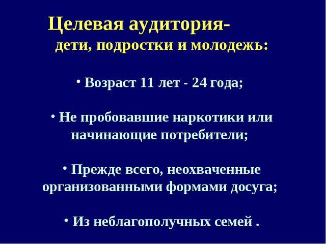 Целевая аудитория- дети, подростки и молодежь: Возраст 11 лет - 24 года; Не п...