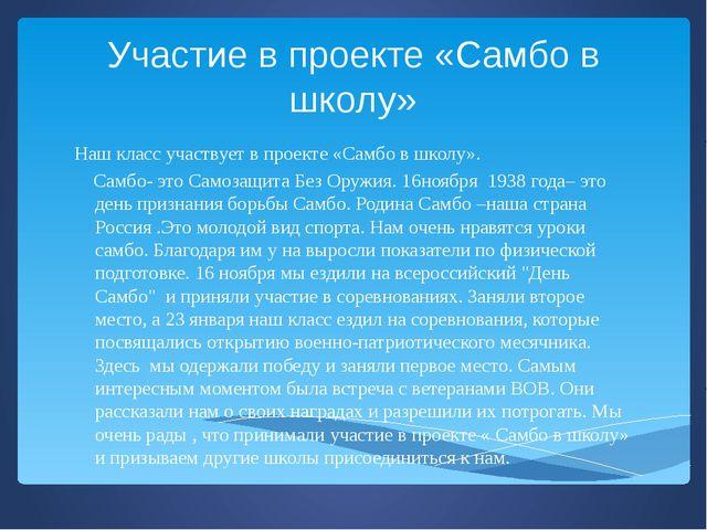 Наш класс участвует в проекте «Самбо в школу». Самбо- это Самозащита Без Ору...