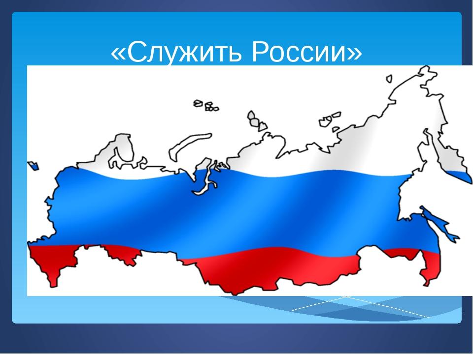 «Служить России»