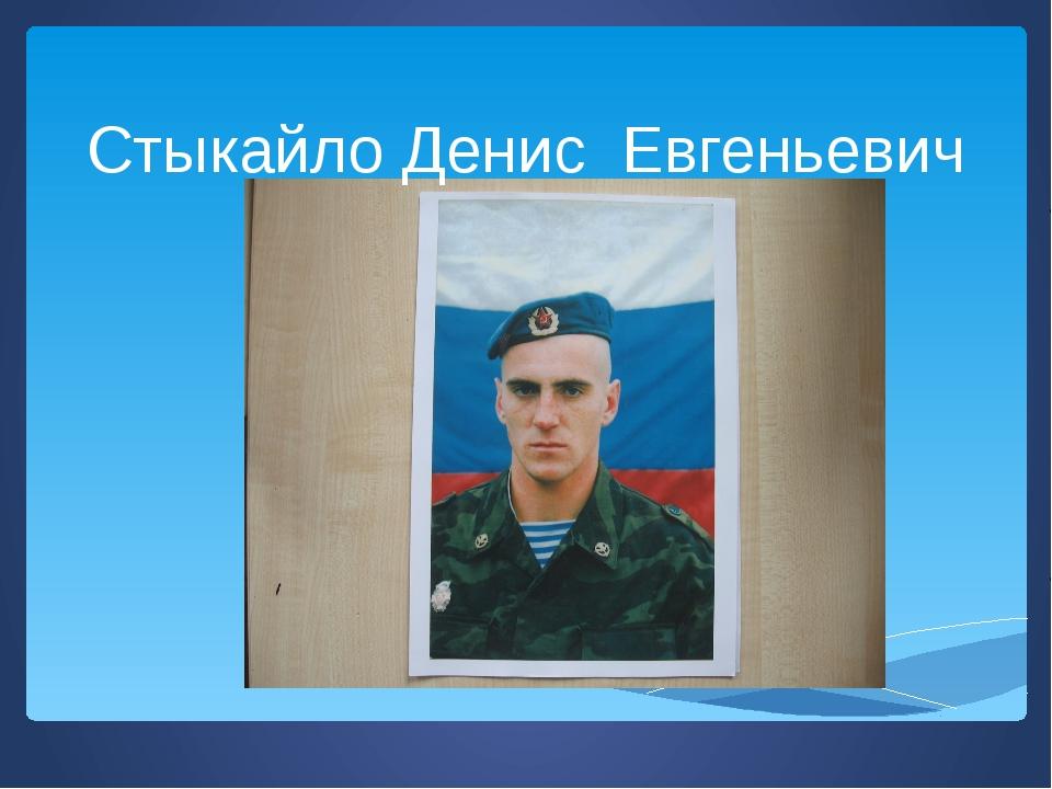 Стыкайло Денис Евгеньевич