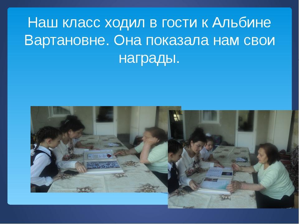 Наш класс ходил в гости к Альбине Вартановне. Она показала нам свои награды.