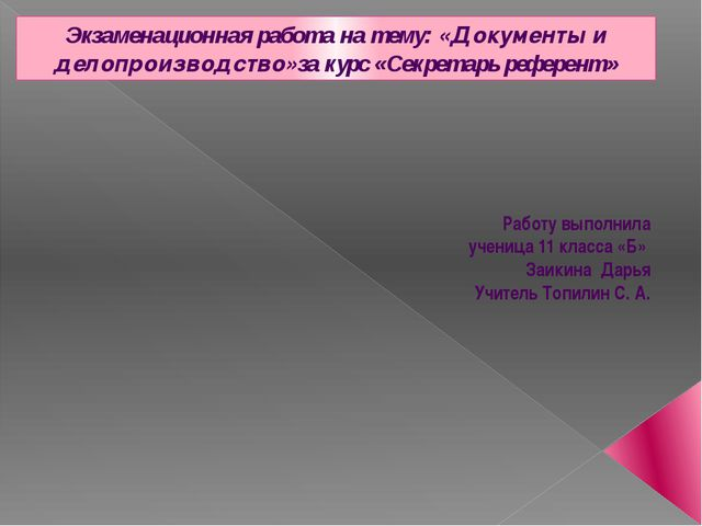 Работу выполнила ученица 11 класса «Б» Заикина Дарья Учитель Топилин С. А. Э...