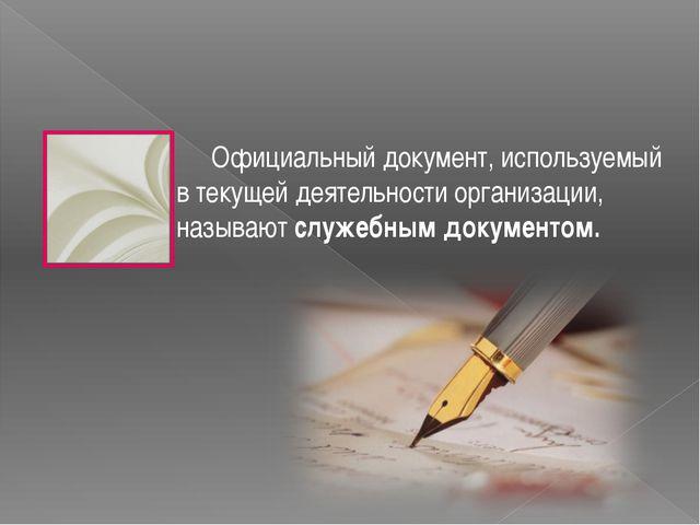 Официальный документ, используемый в текущей деятельности организации, назыв...