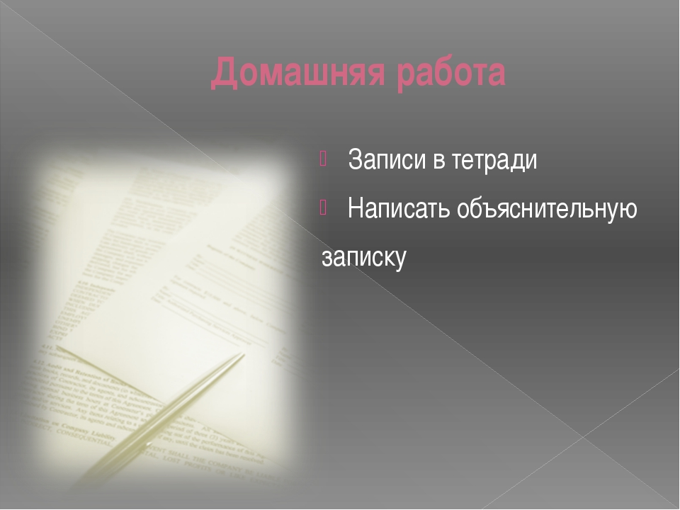 Домашняя работа Записи в тетради Написать объяснительную записку Перечень исп...