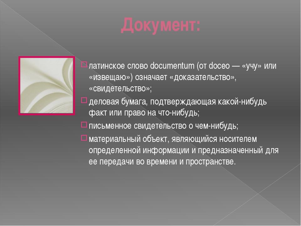 Документ: латинское слово documentum (от doceo — «учу» или «извещаю») означае...