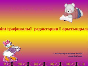 Сабақтың тақырыбы Paint графикалық редакторын қорытындылау Өткізген:Кульжанов