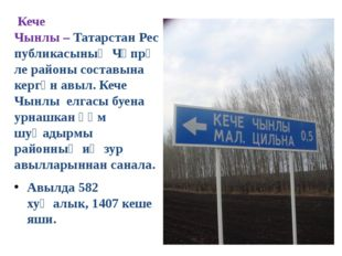 Кече Чынлы–ТатарстанРеспубликасыныңЧүпрәле районы составына кергән авыл.