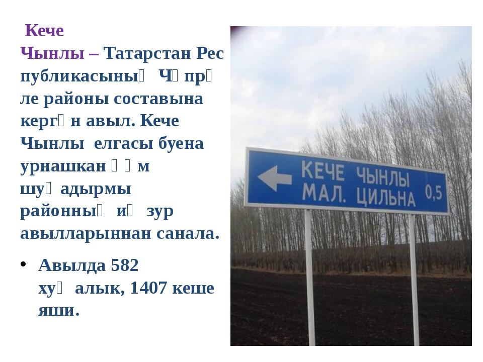 Кече Чынлы–ТатарстанРеспубликасыныңЧүпрәле районы составына кергән авыл....