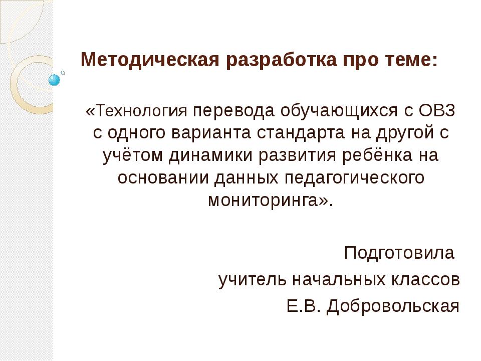 Методическая разработка про теме: «Технология перевода обучающихся с ОВЗ с од...