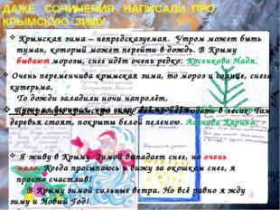 ДАЖЕ СОЧИНЕНИЯ НАПИСАЛИ ПРО КРЫМСКУЮ ЗИМУ Крымская зима – непредсказуемая. Ут