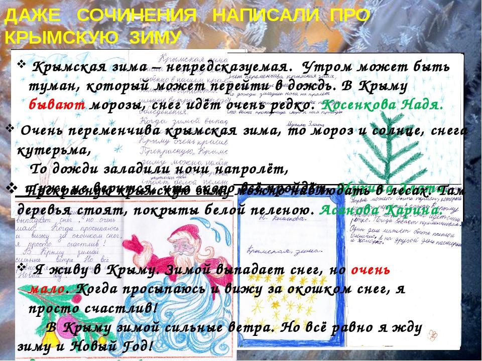 ДАЖЕ СОЧИНЕНИЯ НАПИСАЛИ ПРО КРЫМСКУЮ ЗИМУ Крымская зима – непредсказуемая. Ут...