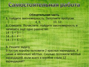 Обязательная часть 1. Найдите закономерность. Заполните пропуски. … ,4, 6,…