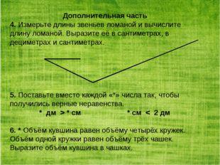 Дополнительная часть 4. Измерьте длины звеньев ломаной и вычислите длину лома