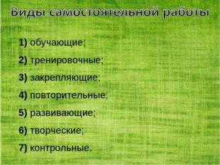 1) обучающие; 2) тренировочные; 3) закрепляющие; 4) повторительные; 5) развив