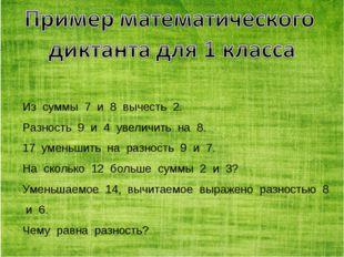 Из суммы 7 и 8 вычесть 2. Разность 9 и 4 увеличить на 8. 17 уменьшить на разн