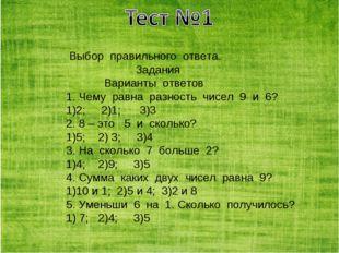 Выбор правильного ответа. Задания  Варианты ответов 1. Чему равна разность