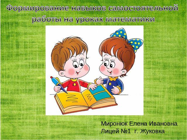 Миронюк Елена Ивановна Лицей №1 г. Жуковка