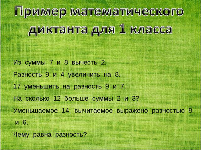 Из суммы 7 и 8 вычесть 2. Разность 9 и 4 увеличить на 8. 17 уменьшить на разн...