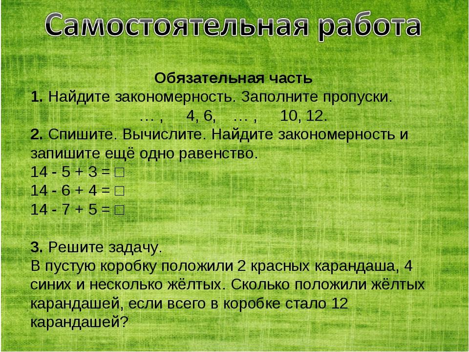 Обязательная часть 1. Найдите закономерность. Заполните пропуски. … ,4, 6,…...