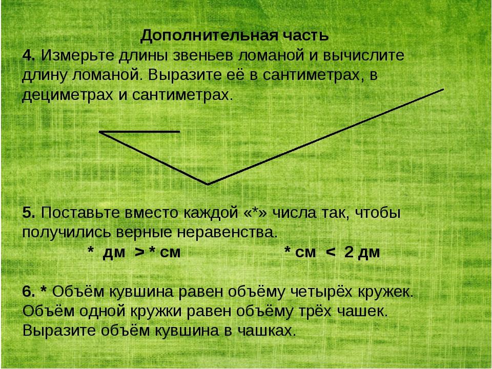 Дополнительная часть 4. Измерьте длины звеньев ломаной и вычислите длину лома...