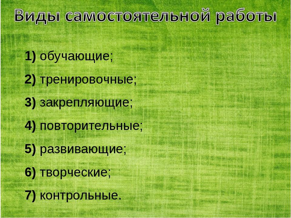 1) обучающие; 2) тренировочные; 3) закрепляющие; 4) повторительные; 5) развив...
