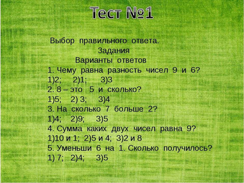Выбор правильного ответа. Задания  Варианты ответов 1. Чему равна разность...