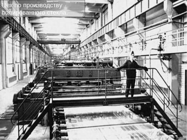 Цех по производству полированного стекла.