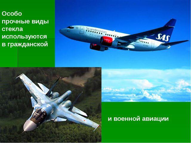 Особо прочные виды стекла используются в гражданской и военной авиации
