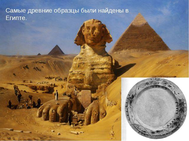Самые древние образцы были найдены в Египте.