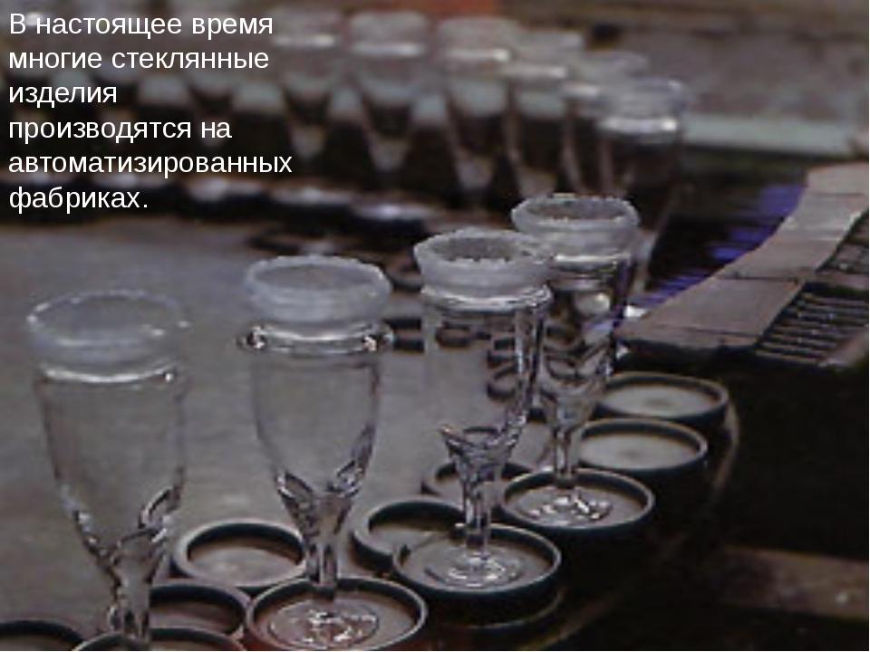 В настоящее время многие стеклянные изделия производятся на автоматизированны...