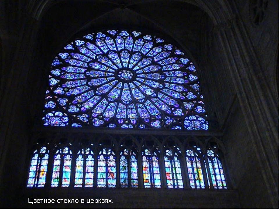 Цветное стекло в церквях.