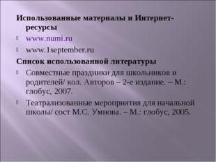 Использованные материалы и Интернет-ресурсы www.numi.ru www.1september.ru Спи