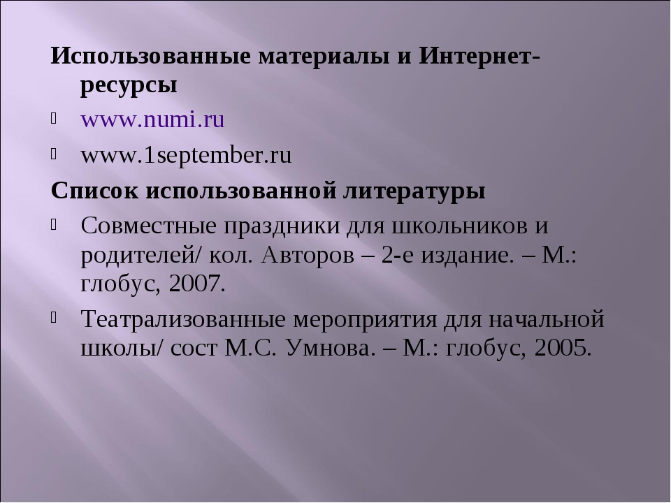 Использованные материалы и Интернет-ресурсы www.numi.ru www.1september.ru Спи...