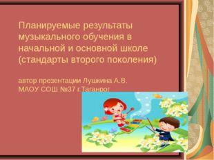 Планируемые результаты музыкального обучения в начальной и основной школе (ст