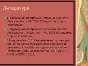 Литература: 1. Примерная программа начального общего образования. – М., 2011(
