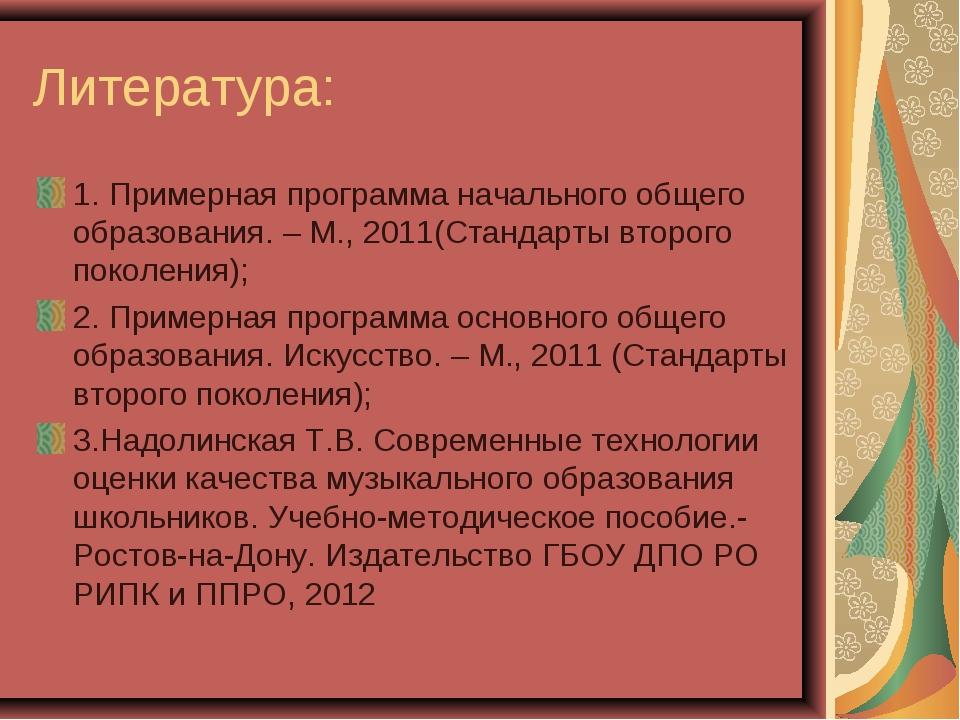 Литература: 1. Примерная программа начального общего образования. – М., 2011(...