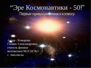 Первые прикосновения к космосу. Автор : Комарова Галина Александровна, учител