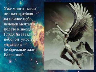 Уже много тысяч лет назад, глядя на ночное небо, человек мечтал о полете к зв