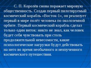 С.П.Королёв снова поражает мировую общественность. Создав первый пилотиру