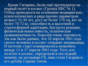 Кроме Гагарина, были ещё претенденты на первый полёт в космос (Группа ВВС №